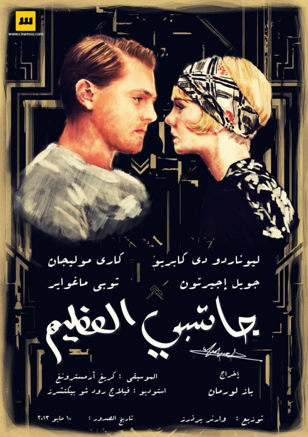 The history of Arab cinema at the Oscars